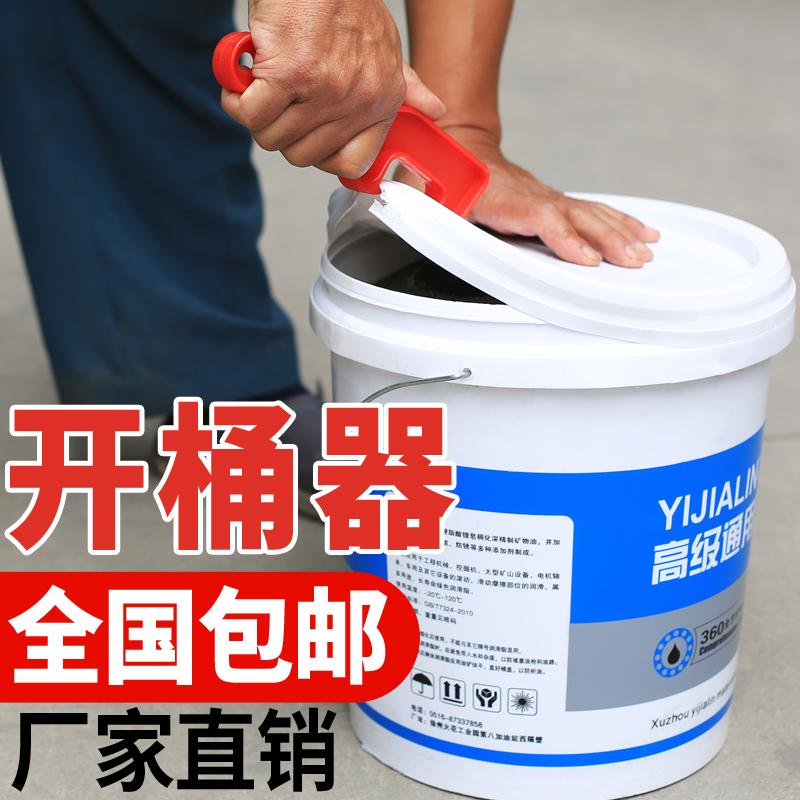 Butter scraper opener butter scraper open bucket up wrench butter gun accessory lid grease scraper