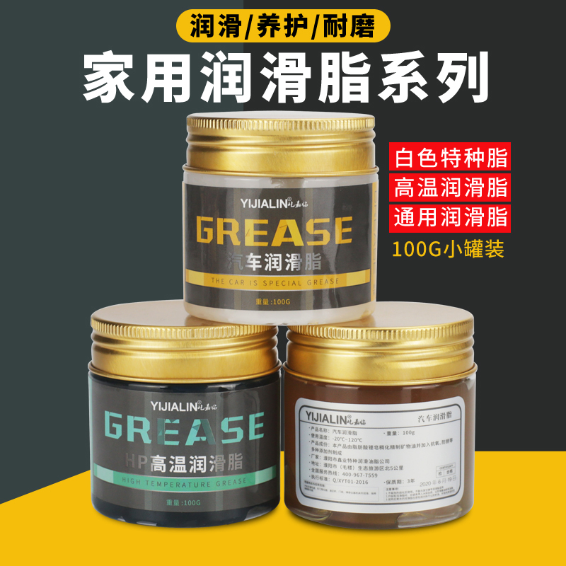100g butter grease lubricant mechanical bearing high temperature wear gear oil lithium-based grease car sunroof
