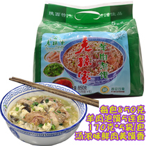 Old Sun family mutton bubble bun 5 even package 850g tongue food Shaanxi specialty Xian Huimin street snacks