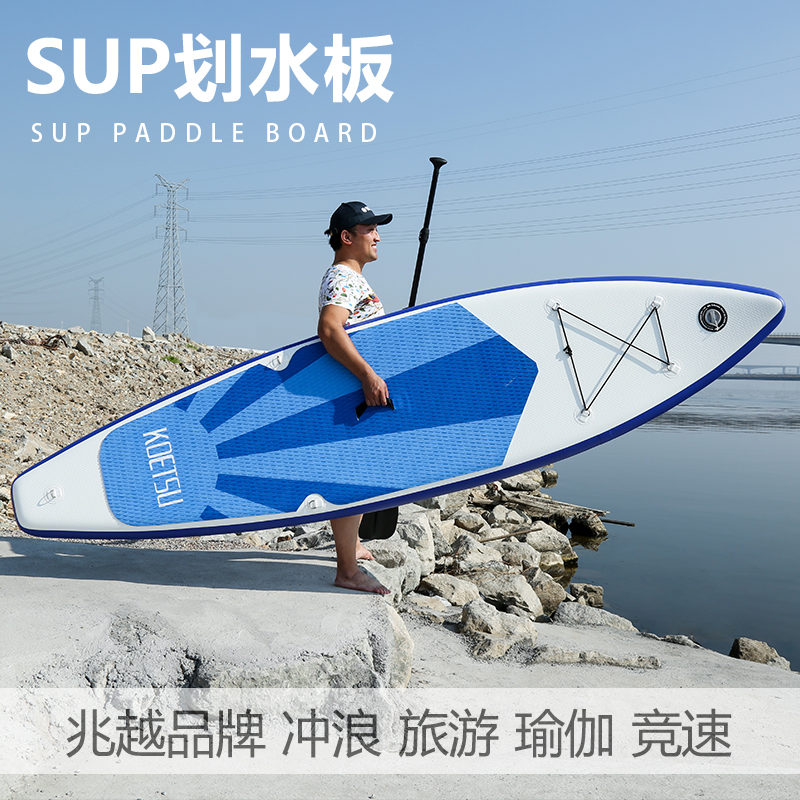 Zhao Yue SUP inflatable rowing board standing surf paddle board competitive competition water pulp board primary water skiing board