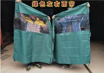 Electric tricycle shed left and right after rain curtain modified car canopy left and right curtain motorcycle tricycle Rain shed hood