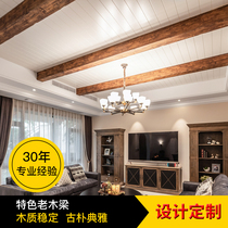Old elm make old smallpox ceiling wooden beam professional custom retro parallel old Muliang solid wood decorative fake beam