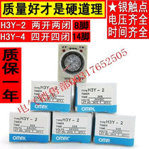 Small power-on delay time relay H3Y-2-41S/3/5/10/30/60M seconds 2 groups/4 groups
