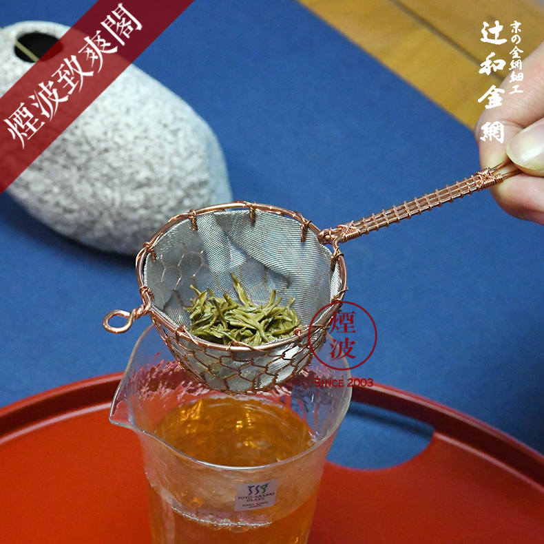 Kyoto Japan辻 and gold net hand-crafted filter copper filter high-density tea leakage tea filter