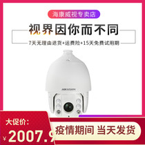 Hikvision DS-2DC7423IW-A400 million high-definition star-level high-speed Dome network PTZ camera