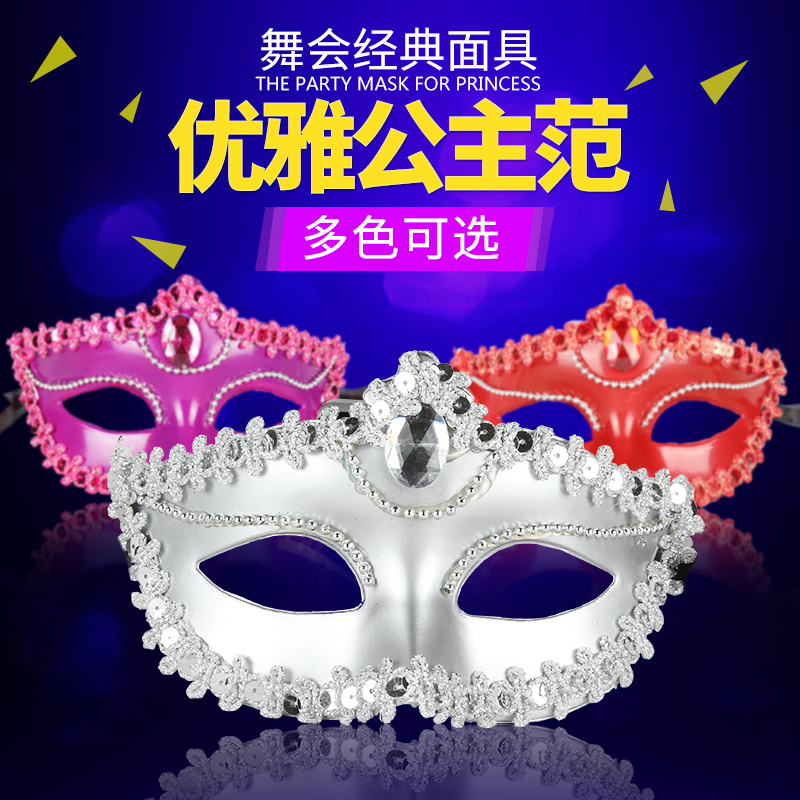 Halloween fun masquerade ball masked half-face Princess sexy adult Venice masquerade party props