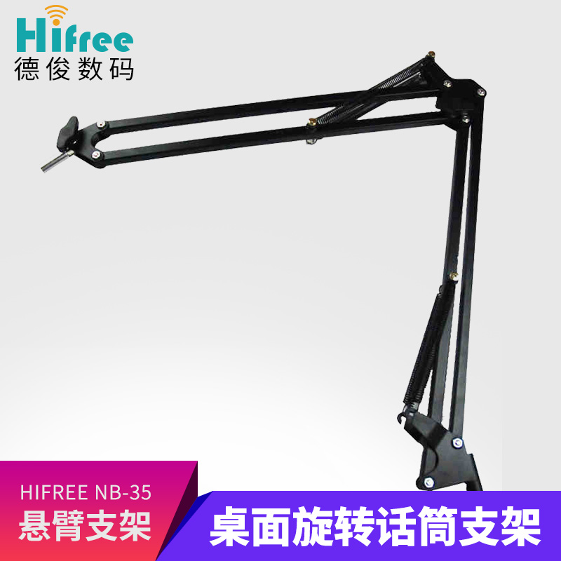 Hifree Capacitive Microphone Cantilever Bracket Universal Desktop Rotary Microphone Metal Bracket Lazy K Song NB-35