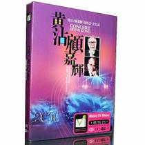 Huang Yan Gu Jiahui concert full record of true friendship and brilliant 2000 concert 2 DVD discs