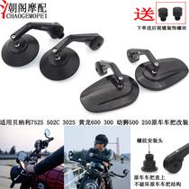Suitable for Benali 502c752s Huanglong 600 Lion Cub 250 500 modified aluminum rearview mirror mirror