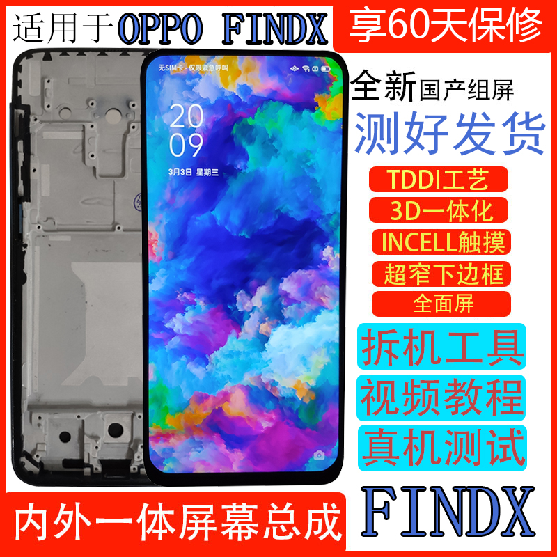 Suitable for OPPO FINDX screen assembly with frame inside and outside the screen one liquid crystal display domestic assembly mobile phone screen