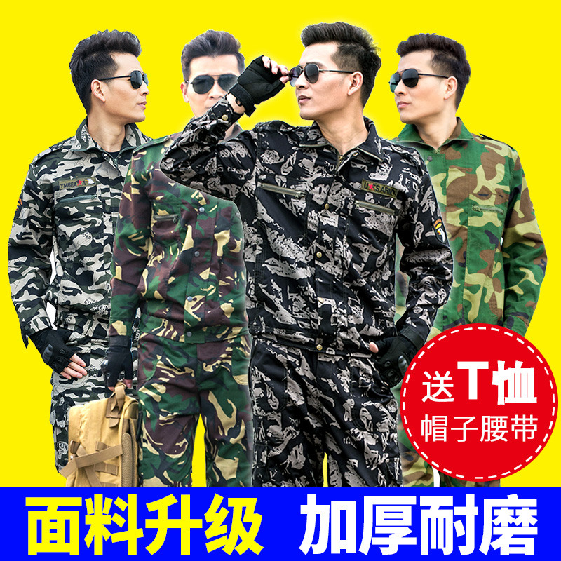 Camouflage suit mens spring and autumn thin new outdoor womens construction site work military training wear-resistant labor protection work clothes men