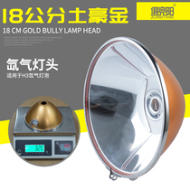 Hernia lamp lamp head hunting lamp hunting lamp shell 12v24v Xenon lamp H3 Ultra Bright spotlight First 18 cm