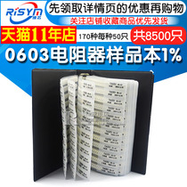 0603 SMD resistor package accuracy 1% 170 kinds of 8500 resistors Sample book of components Sample book of components Sample book of components Sample book of components Sample book of components Sample book of components Sample book of components Sample book of components Sample book of components Sample book