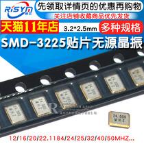 SMD-3225 Patch passive quartz crystal 8M12M 16M 20 24 25 32 50 40M resonator