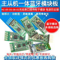 HC-05-06-08-02 master and slave machine All-in-one Bluetooth module board DIY wireless serial transmission electronic module ble