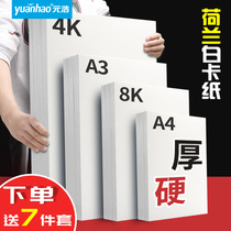 Yuanhao A3 Dutch white cardboard art special 4K white cardboard drawing marker pen painting A4 painting manual hard thick white card 8k hand copy newspaper painting paper 350g 4 8 open 180g business card paper