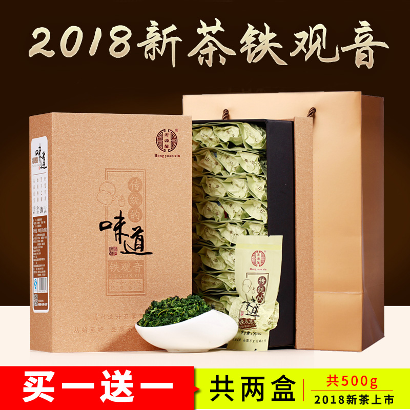 Anxi Tieguanyin Tea 2019 New Tea Luzhou-flavor Oolong Tea Spring Tea in Small Bags and Bulk Gift Box with a Total of 500g