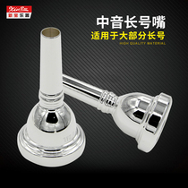 New Bao Musical instrument accessories midrange trombone mouth tube tubing Mouth Universal Mouth 6 1 2AL Promotion