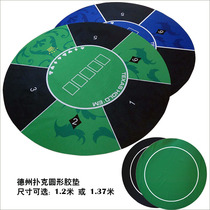 Round Texas Poker tablemat tablecloth rubber pad chip console 1.2 meters or 1.37 meters