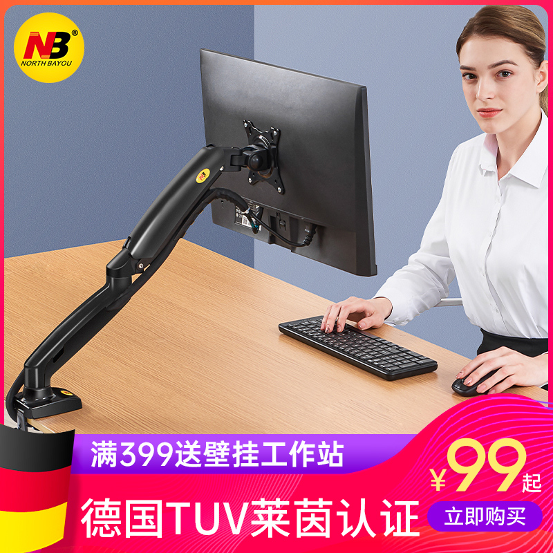 NB computer screen stand arm hanger screen desktop base lifting and rotating 託-hole elevated frame