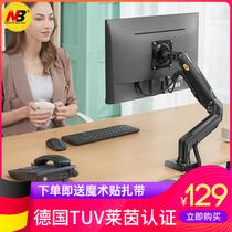 NB computer monitor bracket arm screen punch-free desktop desktop can be lifted universal rotating floating base