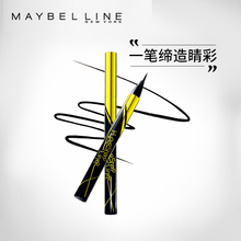 Maybelline small golden pen beginners extremely thin waterproof easy to draw Eyeliner Pen durable black, fast dry, no dizzy dye.