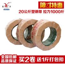 Handmade plastic packing belt 1608 Pet plastic steel belt strapping belt 5-15kg packaging belt plastic Steel Rope part