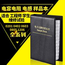 SMD resistor capacitor 0201 0402 0603 0805 1206 Resistor package Capacitor package Sample book