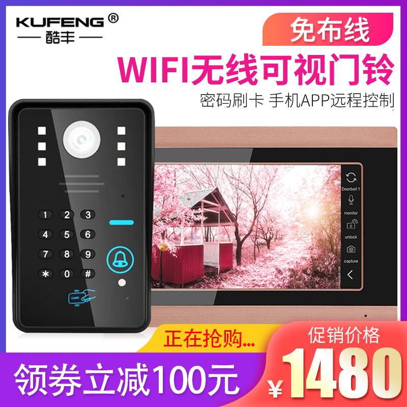 Wifi Talk-to-Talk, HD Monitoring, Locking, Wiring-Free and Long-distance Access Control in Kufeng Wireless Villa