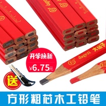 Big Mountain City Brand woodworking pencil coarse core red blue double color All red flat octagonal woodworking Special Dash pencil
