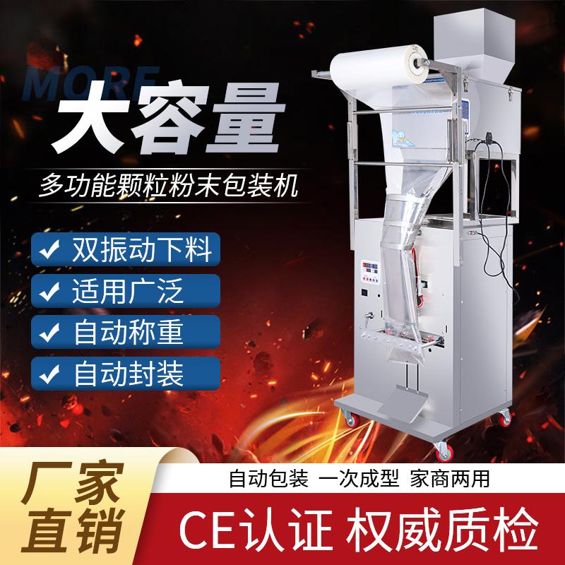 Dispensing machine Automatic intelligent large capacity quantitative packaging machine Granule powder tea filling machine one-piece machine