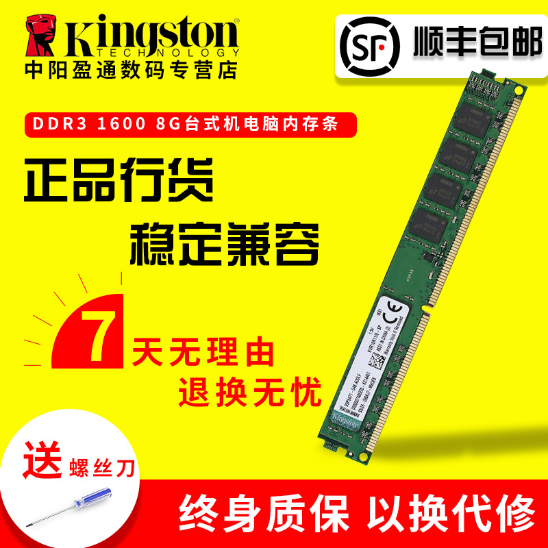 Ddr3 1600 8g, SF Kingston memory DDR3 1600 8G desktop computer memory memory compatible with 1333 4G