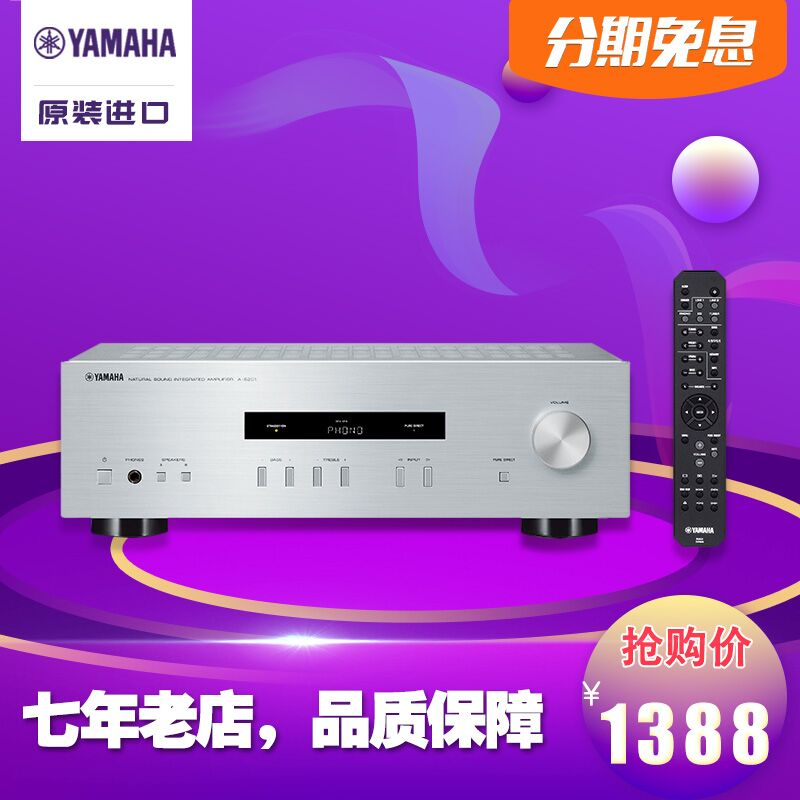 Yamaha/Yamaha A-S201 2.0 HIFI Power Amplifier Professional High Power Amplifier Home Audio Stereo Amplifier