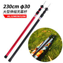 Outdoor large canopy Rod aluminum alloy ultra-light tent pole portable camping awning support retractable tent pole