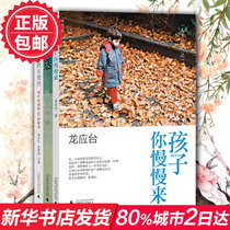 Copyrighted books three books of life Lung Ying-tai: Watch + dear Andre + child take your full set of 3 set wildfire Books Bestsellers Lung Ying-tai nationality list full of literary fiction