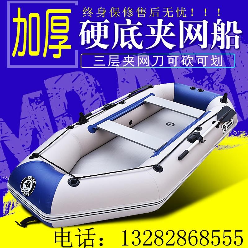 Rubber boat, canoe, inflatable boat, charge boat, fishing boat, fishing boat, netted hovercraft can be equipped with propeller