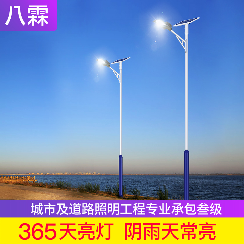 Solar Street Lamp Outdoor New Rural Integration 6m 30W50W Rural High-pole High-power Super-bright Courtyard Lamp
