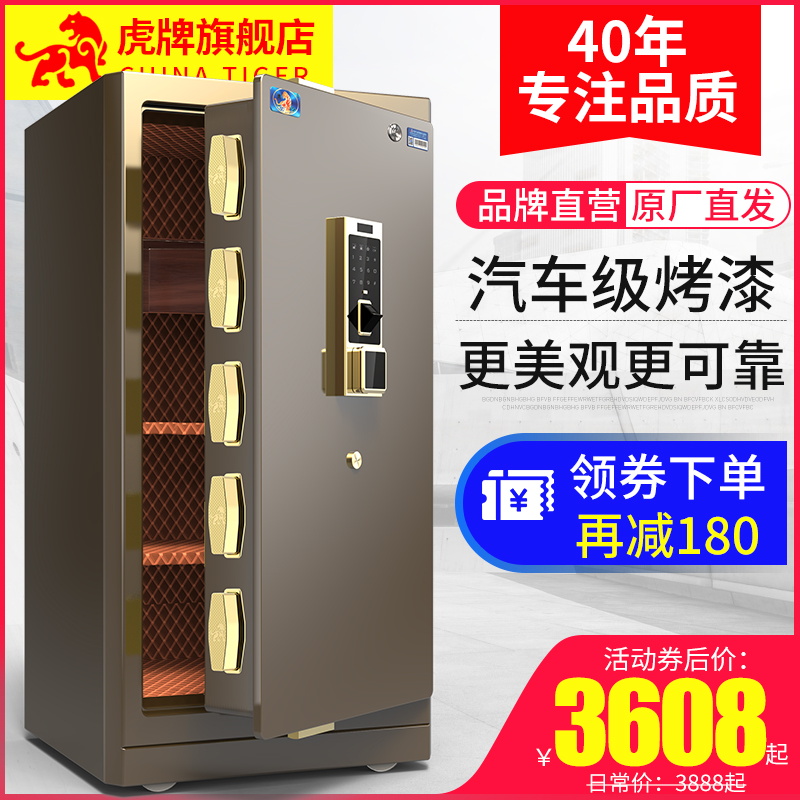 Tiger brand large-scale safe home 100CM 3C certified fingerprint anti-theft safe intelligent office all-steel new products