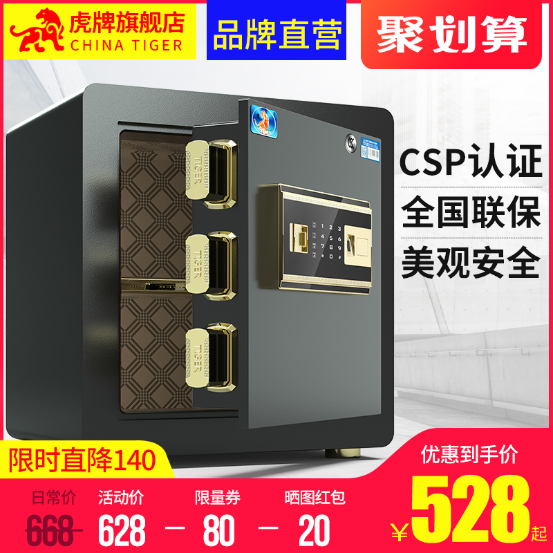 Tiger CSP security certification safe home small fingerprint anti-theft smart mini safe office all-steel new old 3C