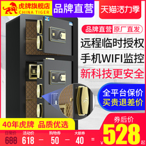 Tiger safe Household large new fingerprint 80cm1 meter office safe Small single double door intelligent anti-theft safe 1 2m safe cabinet can be entered into the wall into the cabinet 150㎝