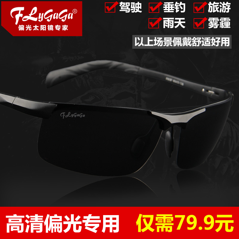 Feijiajia Outdoor Fishing Glasses Specialized in High Definition Eye Polarizer for Drifting