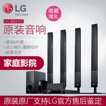 LH-860HTS/LG Home Audio Cinema Living Room Suite Home Audio Living Room Audio Dolby Home Cinema