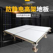 All steel anti-static flooring computer room Network room floor high overhead activity antistatic flooring 600*600