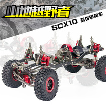 New SCX10 crawler CNC metal climbing frame 313 wheelbase remote control buggy factory outlet