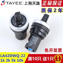 上海天逸电位器变频器 精密调速器22mm LA42DWQ-22 1K 5K 10K