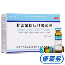 Fuxing Yiqi mannose peptide oral Solution 10 tumor immune low respiratory tract infection