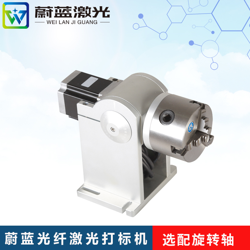 Azure laser marking machine dedicated rotating shaft rotating fixture engraved cup engraved cylindrical engraving ring inside and outside the side inscription