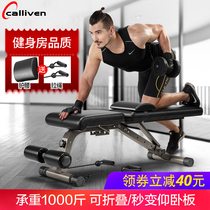 Calliven Fitness chair sit-down board multifunctional dumbbell stool small bird crouching bench fitness Equipment Home