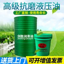 No 68 anti-wear hydraulic oil No 46 bucket mechanical oil excavator Forklift injection molding machine No 32 18 liters elevator rail oil