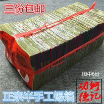Old Town God Temple real tin foil 6000 yellow gray semi-handmade yuanbao burning paper money Ching Ming Festival sacrificial supplies